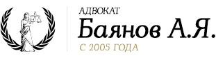 Адвокат Баянов А.Я.